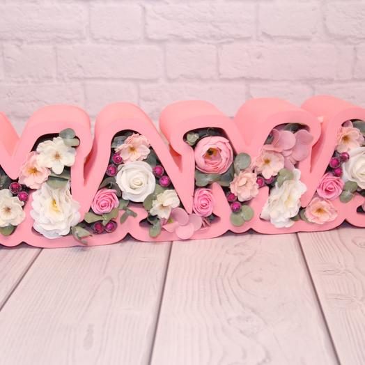 Композиция МАМА розового цвета: букеты цветов на заказ Flowwow