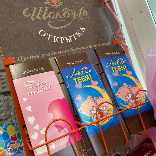 Шоколад «Открытка»