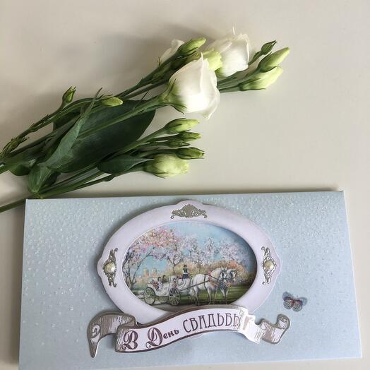 Открытка -конверт «В день свадьбы»