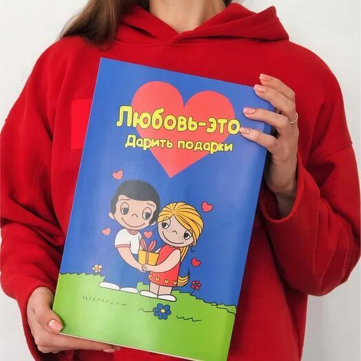 """Набор из 7 предметов """"Любовь - это... дарить подарки"""""""