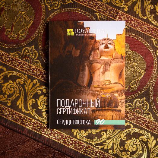 """Подарочный сертификат """"Сердце Востока"""", 90 мин"""