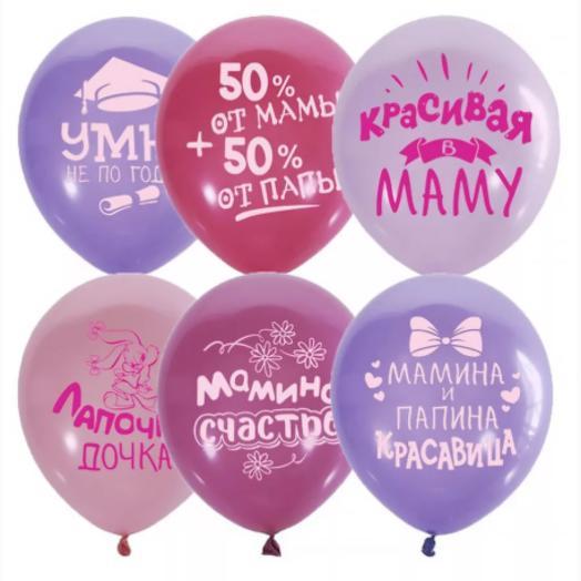 """Хвалебные для девочек, латексный шар 12"""""""