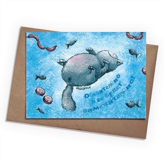 Поздравительная открытка Кот