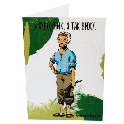 """Открытка BeLucky """"Ван Гог. Я художник, я так вижу"""""""