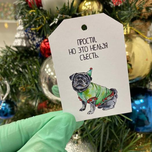 Бирка подарочная «Рождественский мопс»