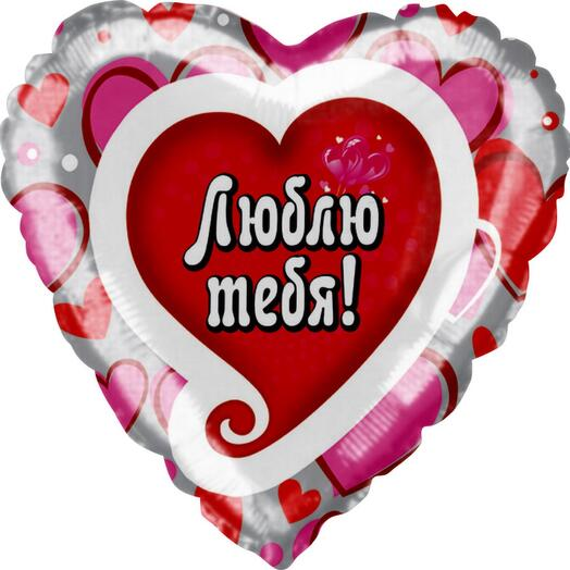 Шар «я люблю тебя»