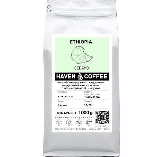 Кофе Haven Эфиопия Сидамо 1 кг