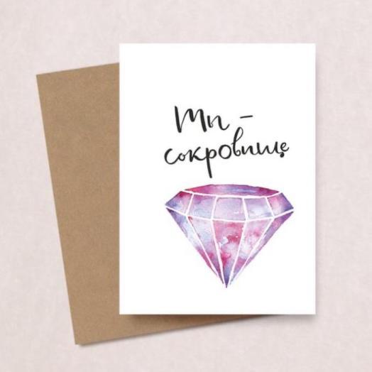 Авторская открытка «Ты - сокровище»