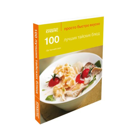 Книга «100 лучших тайских блюд» («Просто Быстро Вкусно»)