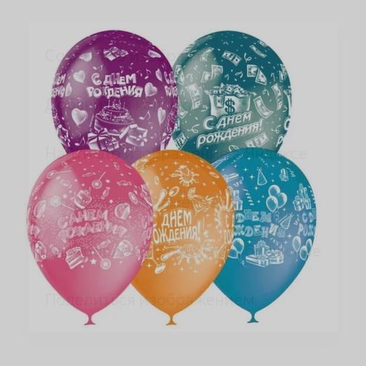 Набор шариков С Днем рождения 7шт
