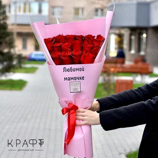 Розы любимой мамочке