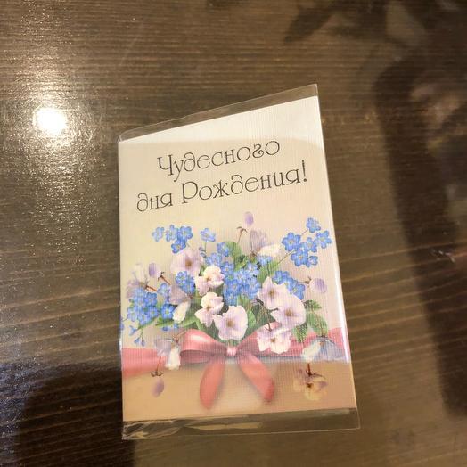 Открытка к букету с Шоколадом