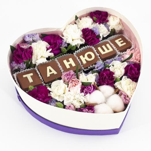 Танюше: сердце с цветами и шоколадом