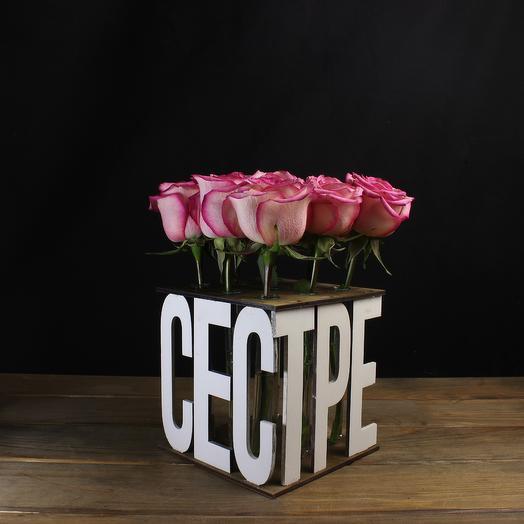 """Композиция """"Сестре"""" (белая) из 9 роз: букеты цветов на заказ Flowwow"""