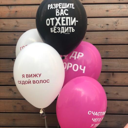 Оскорбительные шары для мужчины или женщиныш