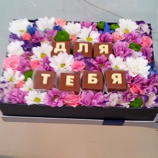 сладкая коробочка Для тебя