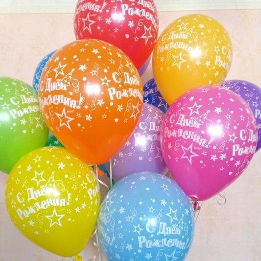 """10 шариков """"С днем рождения!"""""""