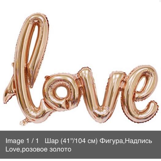 """Воздушный шар """"love"""""""