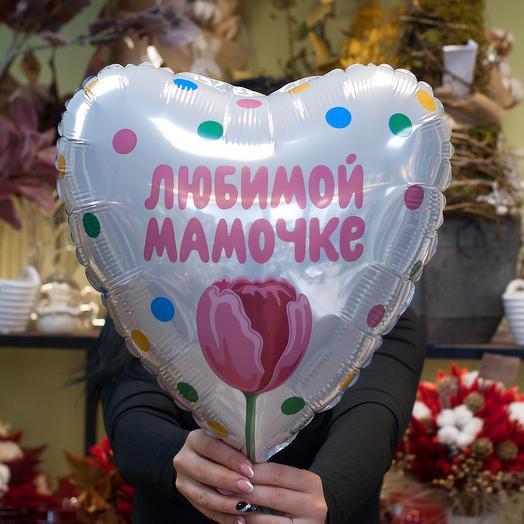 """Фольгированный воздушный шар """"Любимой Мамочке"""""""