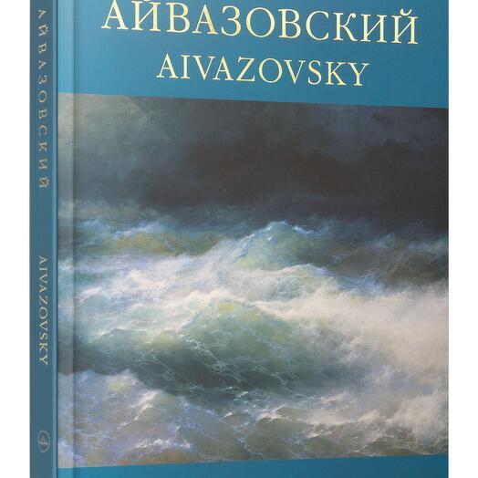 Альбом Айвазовский