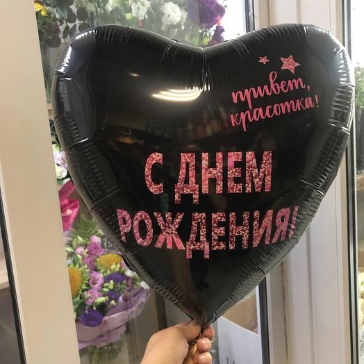 Фольгированный шар « С днём рождения красотка»