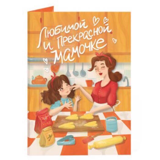 Открытка с шоколадом Любимой и прекрасной мамочке
