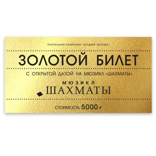 """Сертификат на посещение мюзикла """"ШАХМАТЫ"""", золотой билет с открытой датой"""
