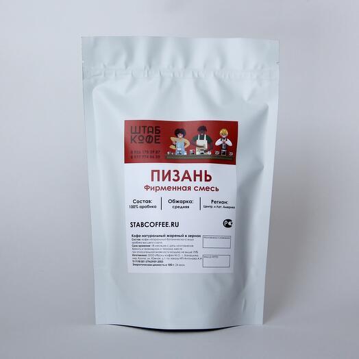 Кофе в зёрнах «Пизань смесь»