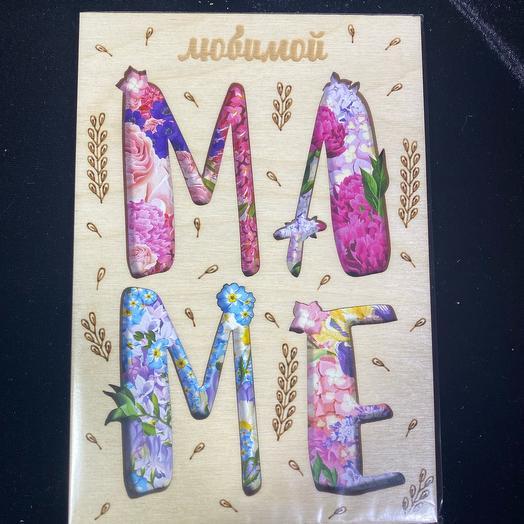 Деревянная открытка Маме