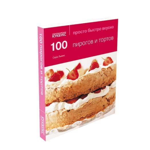 Книга «100 пирогов и тортов» («Просто Быстро Вкусно»)