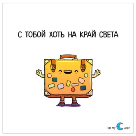 "Открытка OhMyCard ""Чемодан"""