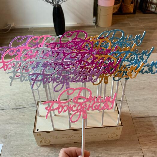 Топпер «С Днем Рождения» фиолетовый