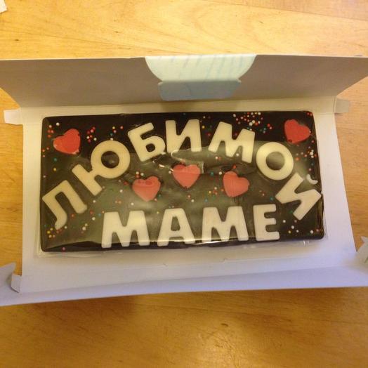 """Шоколадная плитка """" Любимой маме"""""""
