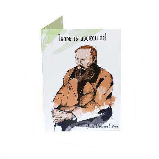 """Открытка BeLucky """"Достоевский. Тварь ты дрожащая"""""""
