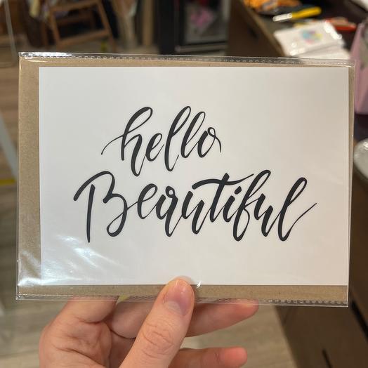 Открытка Hello Beautiful