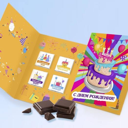 """Шоколад """"С днем рождения"""""""