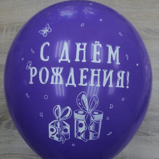 Шары с Днём рождения, набор 5 шт