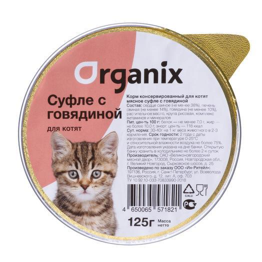 Organix консервы для котят мясное суфле с говядиной 125 г