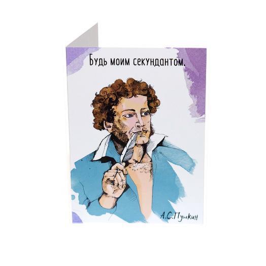 """Открытка BeLucky """"Пушкин. Будь моим секундантом"""""""