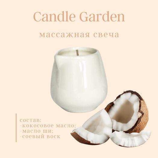 Массажная свеча с маслом ши, 90 мл