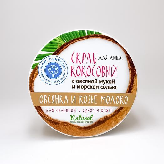 Кокосовый скраб для лица с овсянкой и козьим молоком