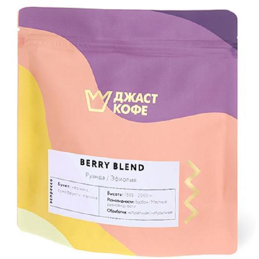 Свежеобжаренный кофе Berry Blend: букеты цветов на заказ Flowwow