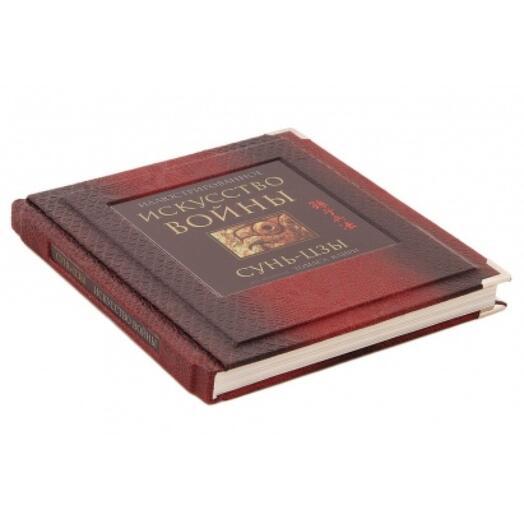 """Книга подарочная Сунь-цзы. """"Искусство войны"""" (кожа) (в мешочке)"""