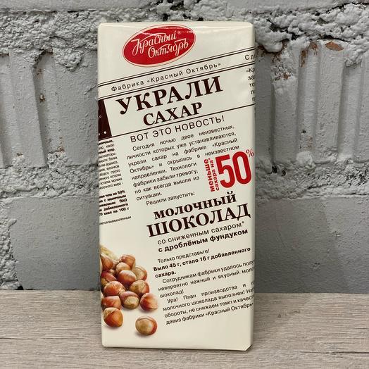 Шоколад «Украли Сахар»