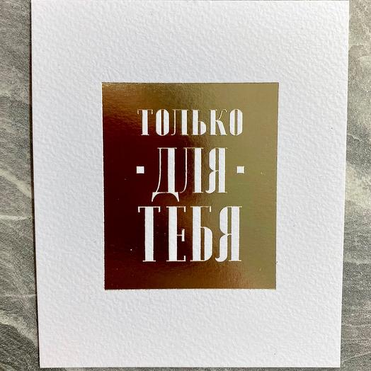 Золотая открытка для тебя