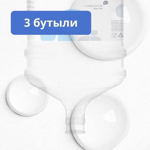 Комплект горной воды Ever, 3 бутыли, тара многооборотная