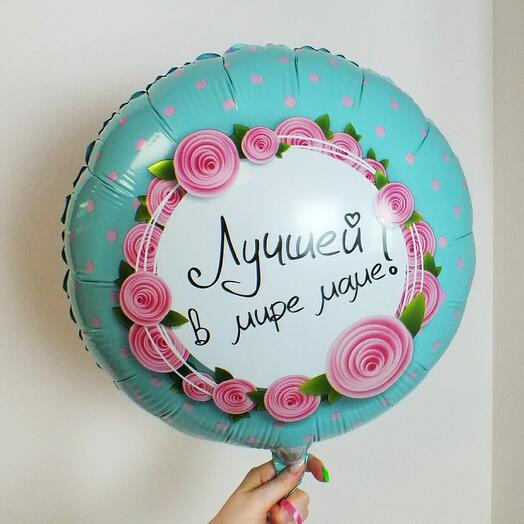 """Воздушный шар """"Лучшей а мире маме"""""""
