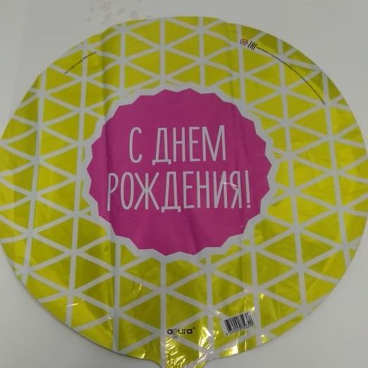 Шар фольгированный с гелием: букеты цветов на заказ Flowwow