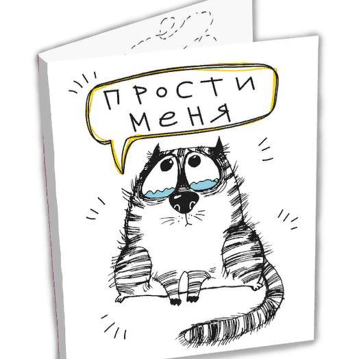 Мини-открытка, ПРОСТИ МЕНЯ, молочный шоколад, 5 гр