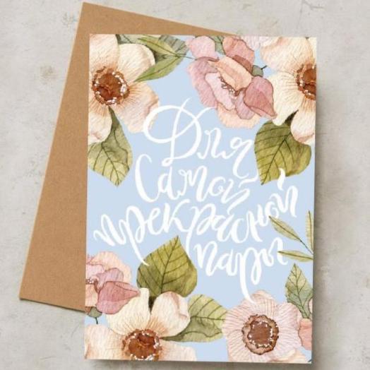 Авторская открытка «Для самой лучшей пары»